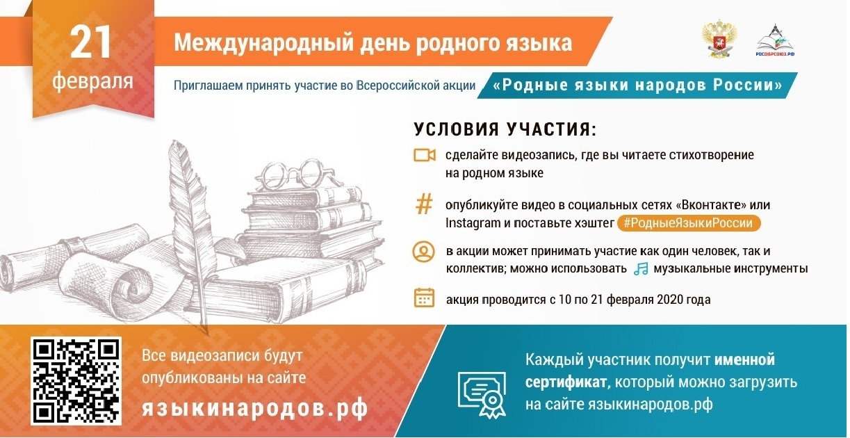 Всероссийская акция «Родные языки России»